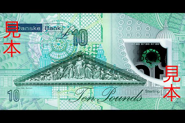 10ポンド券(ダンスケ銀行発行 2019年発行