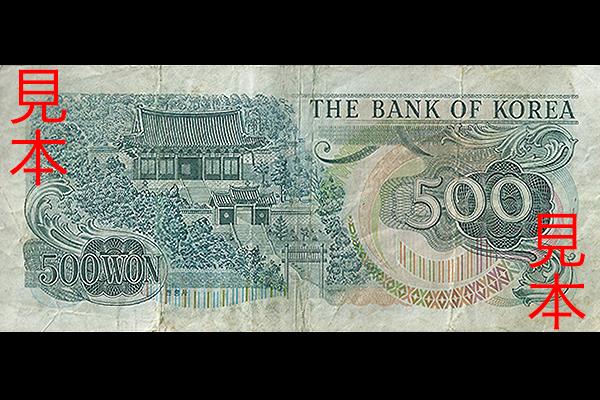 ダ500ウォン券(1973年発行